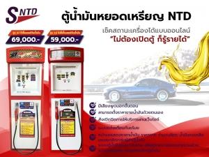 ตู้น้ำมัน Siam NTD