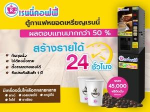Renny Coffee