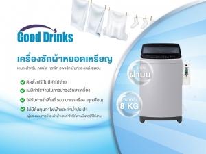 เครื่องซักผ้าหยอดเหรียญ GoodDrink