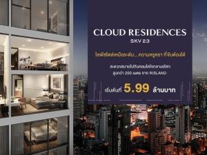 Cloud Residences SKV 23