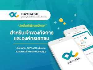 DAY CASH