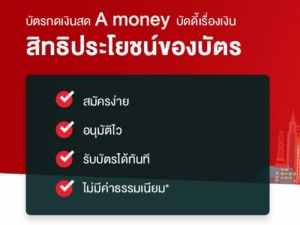 A Money