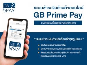 GB Prime Pay