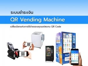 QR VENDING MACHINE